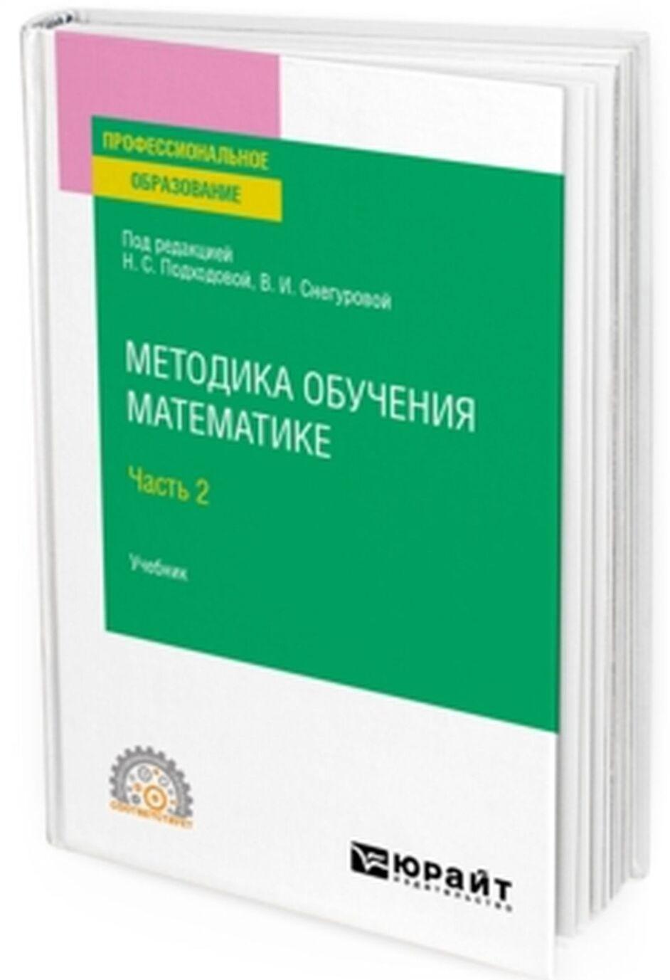 Metodika obuchenija matematike v 2 ch. Chast 2. Uchebnik dlja SPO