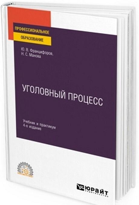 Ugolovnyj protsess. Uchebnik i praktikum  | Frantsiforov Jurij Viktorovich, Manova Nina Sergeevna