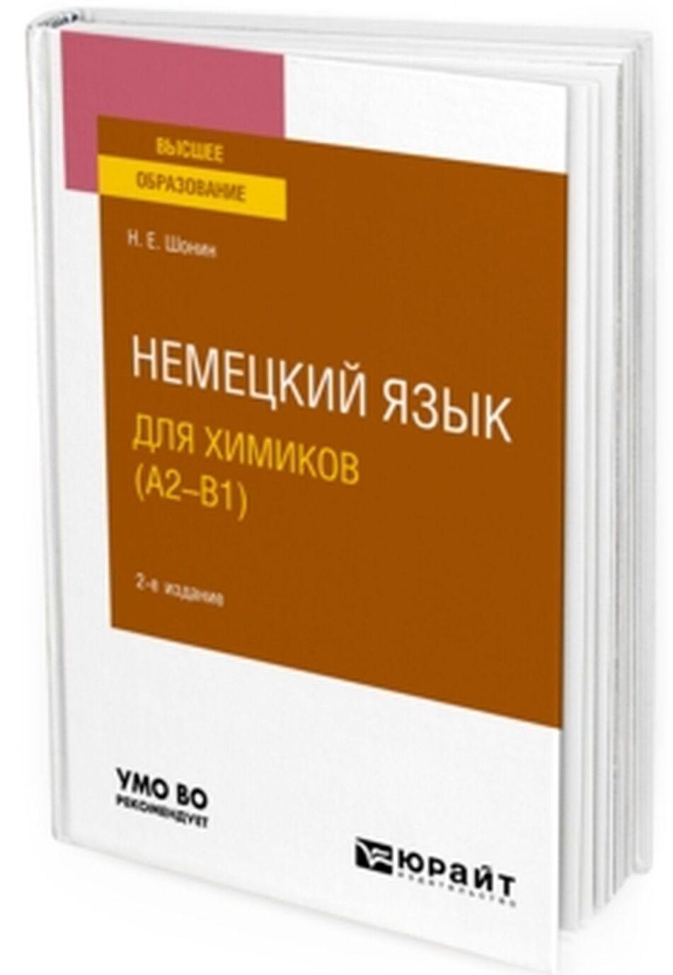 Nemetskij jazyk dlja khimikov (A2–B1). Uchebnoe posobie dlja vuzov