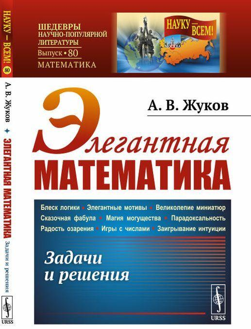 Elegantnaja matematika. Zadachi i reshenija  | Zhukov Aleksandr Vladimirovich