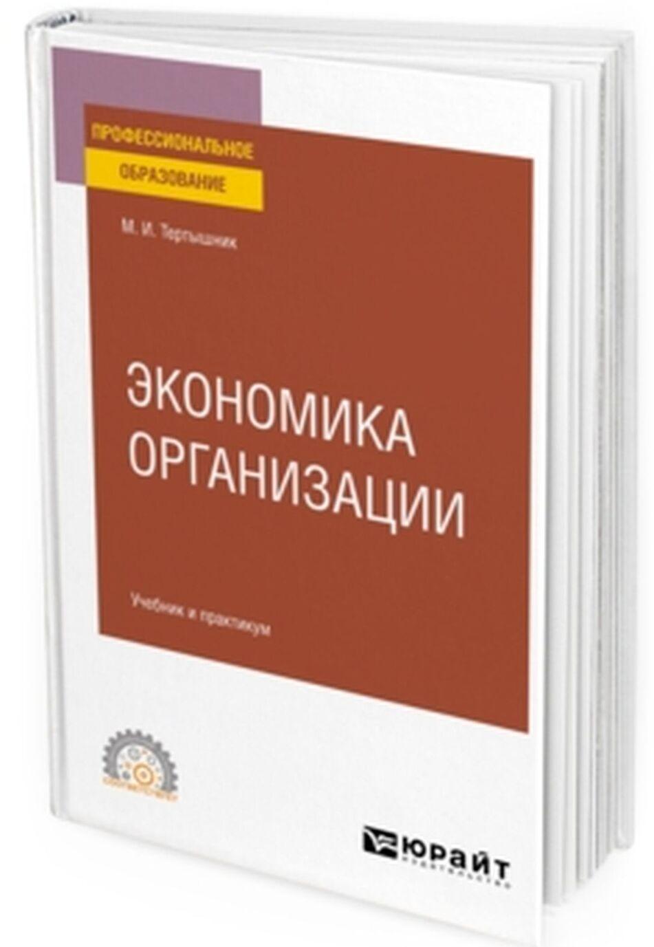 Ekonomika organizatsii. Uchebnik i praktikum dlja SPO