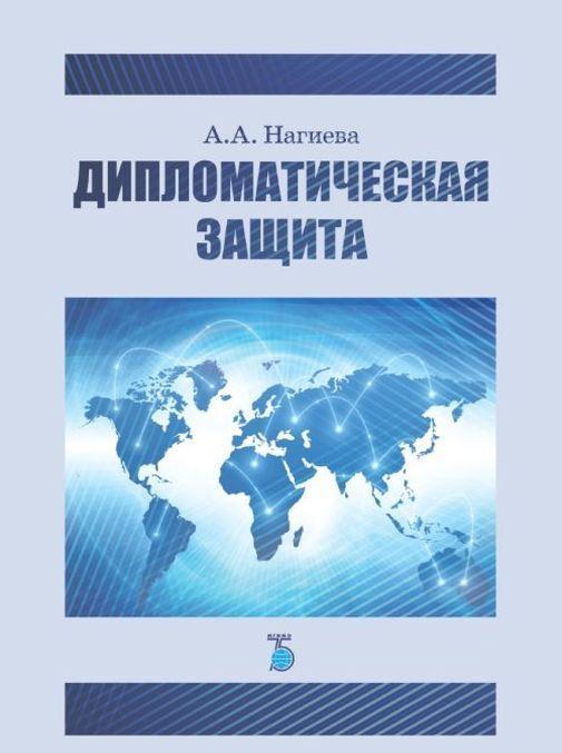 Diplomaticheskaja zaschita | Nagieva A. A.