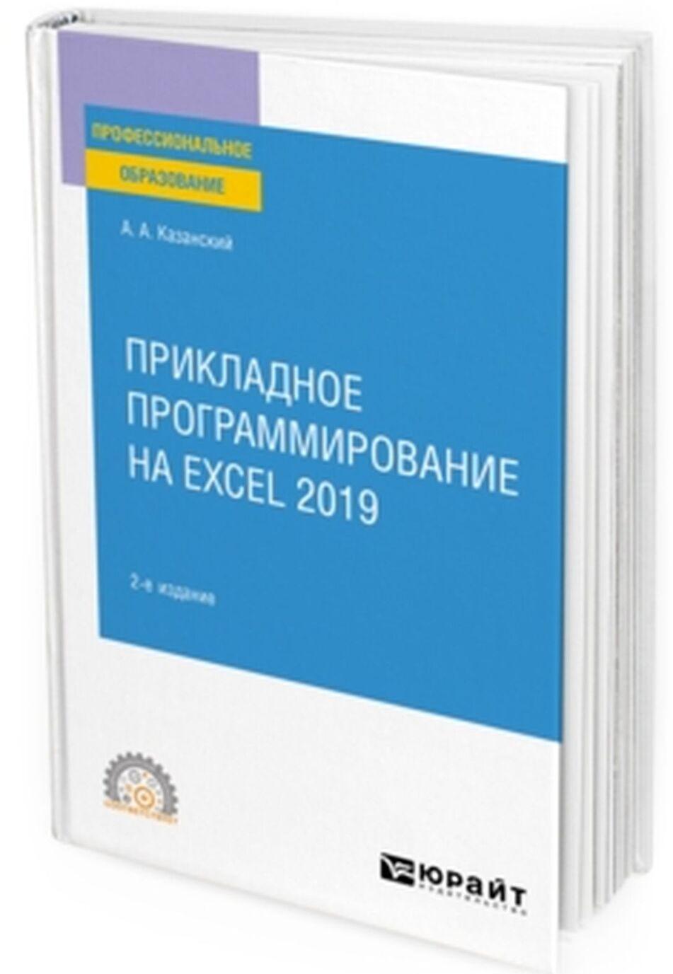 Prikladnoe programmirovanie na Excel 2019. Uchebnoe posobie dlja SPO