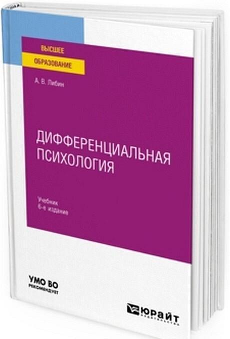 Differentsialnaja psikhologija. Uchebnik  | Libin Aleksandr Viktorovich