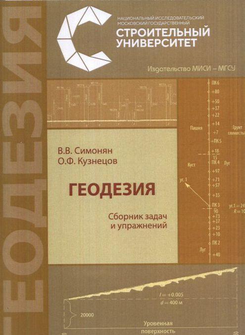 Geodezija. Sbornik zadach i uprazhnenij | Simonjan Vladimir Viktorovich, Kuznetsov Oleg Fedorovich