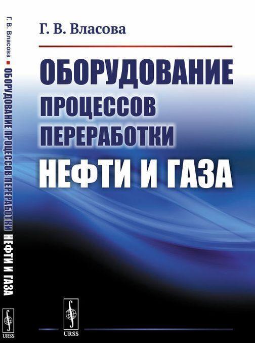 Oborudovanie protsessov pererabotki nefti i gaza  | Vlasova G. V.