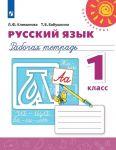 Russkij jazyk. Rabochaja tetrad. 1 klass