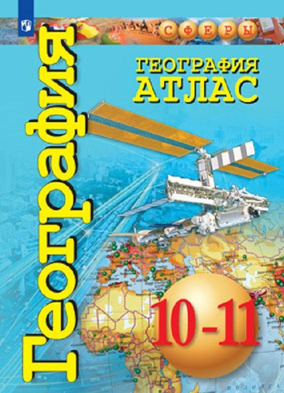 Geografija. Atlas. 10-11 klassy.  (Sfery)