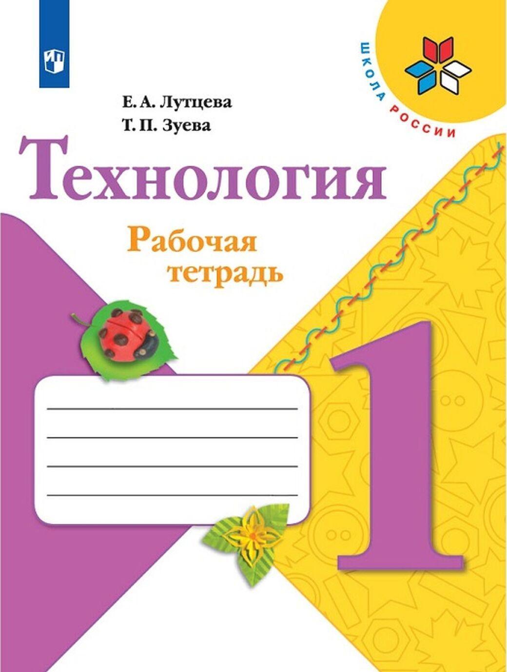 Tekhnologija. Rabochaja tetrad. 1 klass. Uchebnoe posobie dlja obscheobrazovatelnykh organizatsij. (Shkola Rossii)