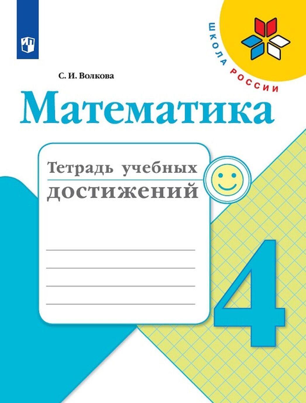 Matematika. Tetrad uchebnykh dostizhenij. 4 klass. Uchebnoe posobie dlja obscheobrazovatelnykh organizatsij. (Shkola Rossii)