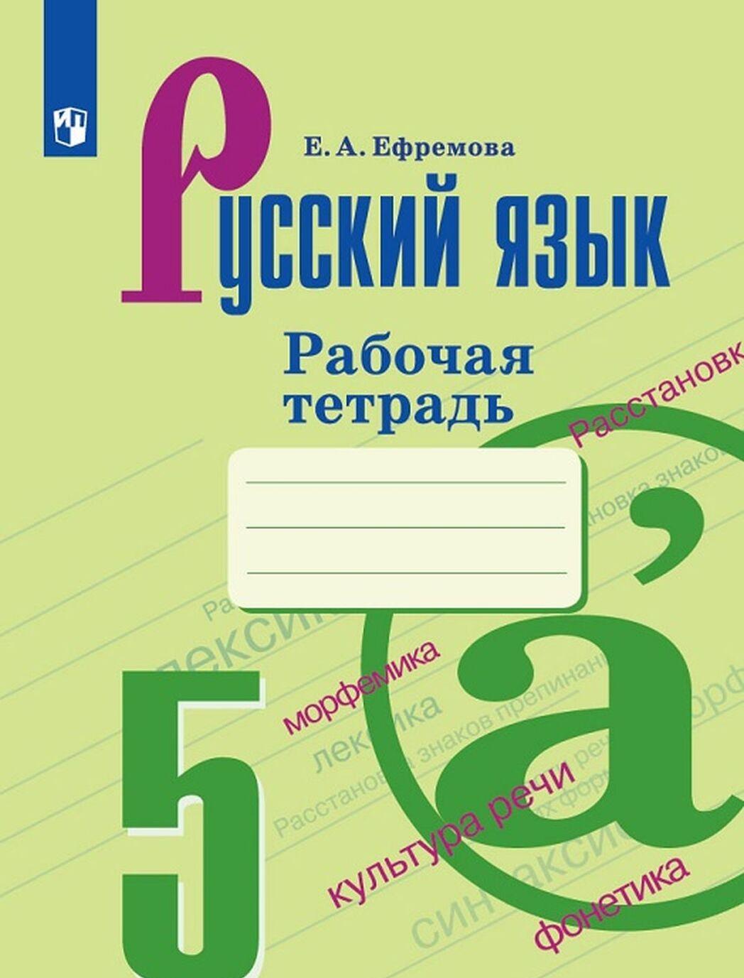 Russkij jazyk. Rabochaja tetrad. 5 klass