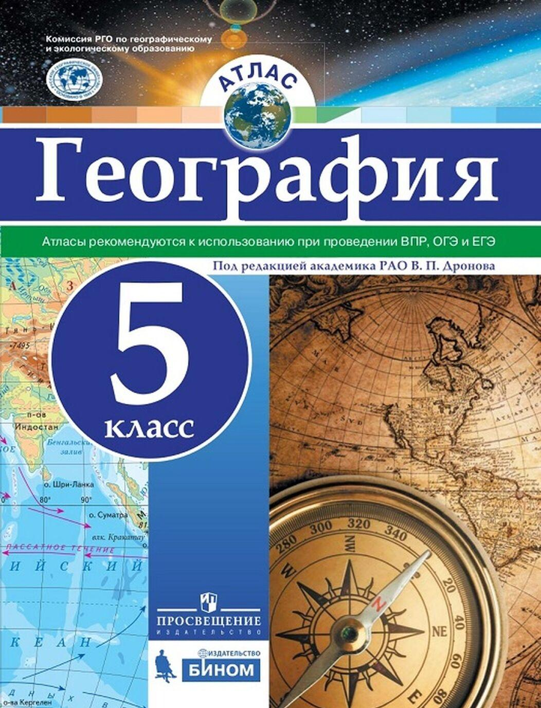 Geografija. Atlas. 5 klass