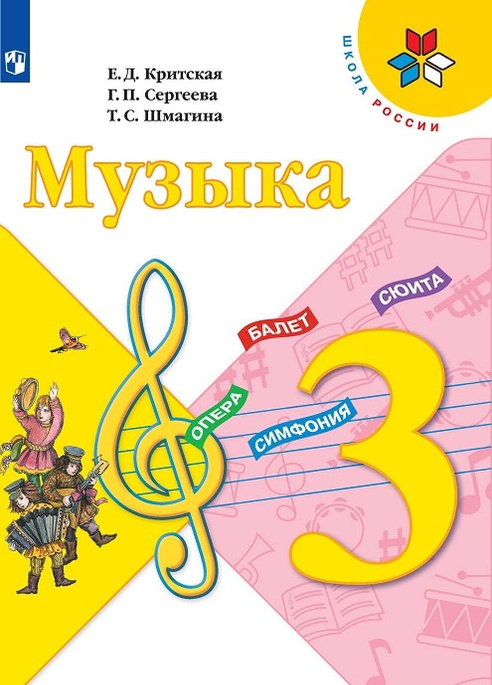 Muzyka. 3 klass *