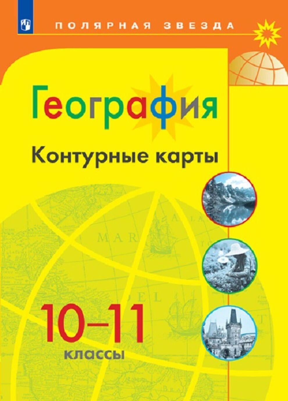Geografija. Konturnye karty. 10-11 klassy.
