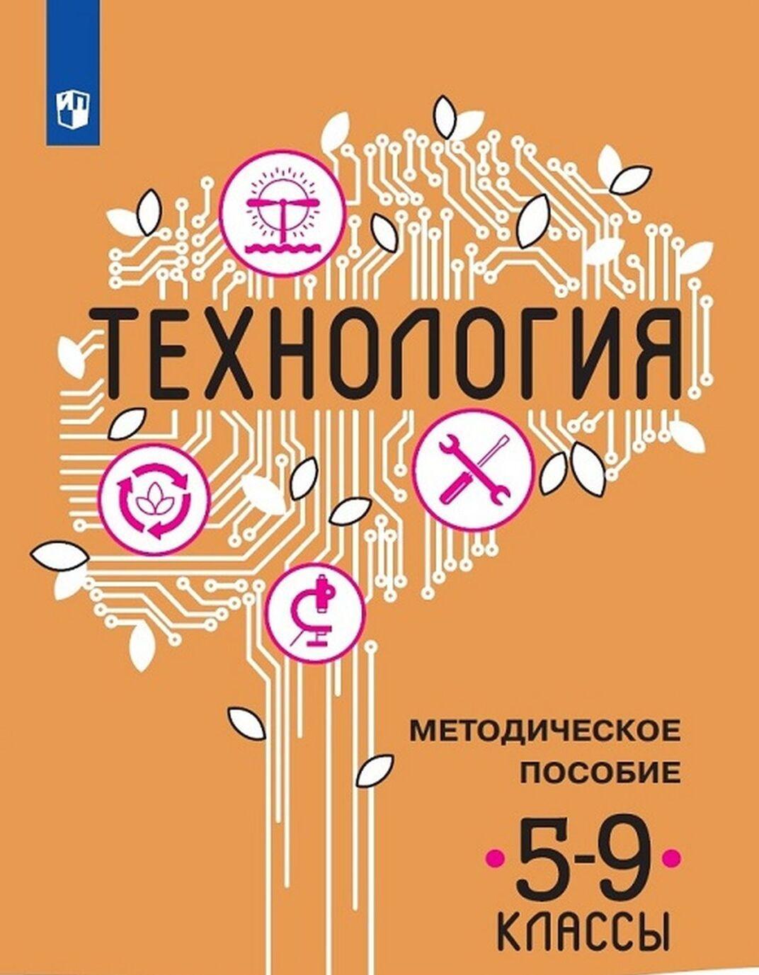 Tekhnologija. Metodicheskoe posobie. 5-9 klassy