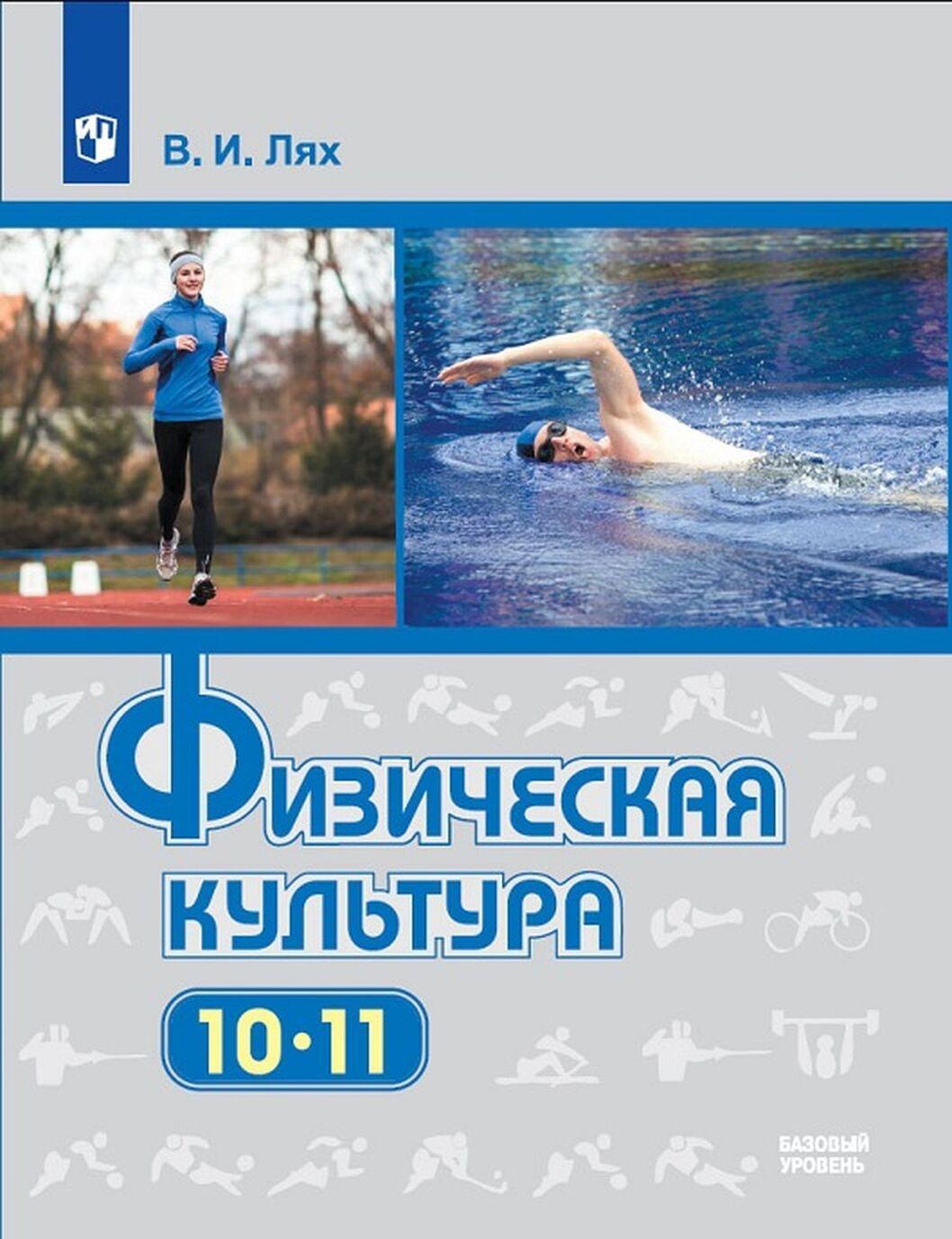 Fizicheskaja kultura. 10-11 klassy