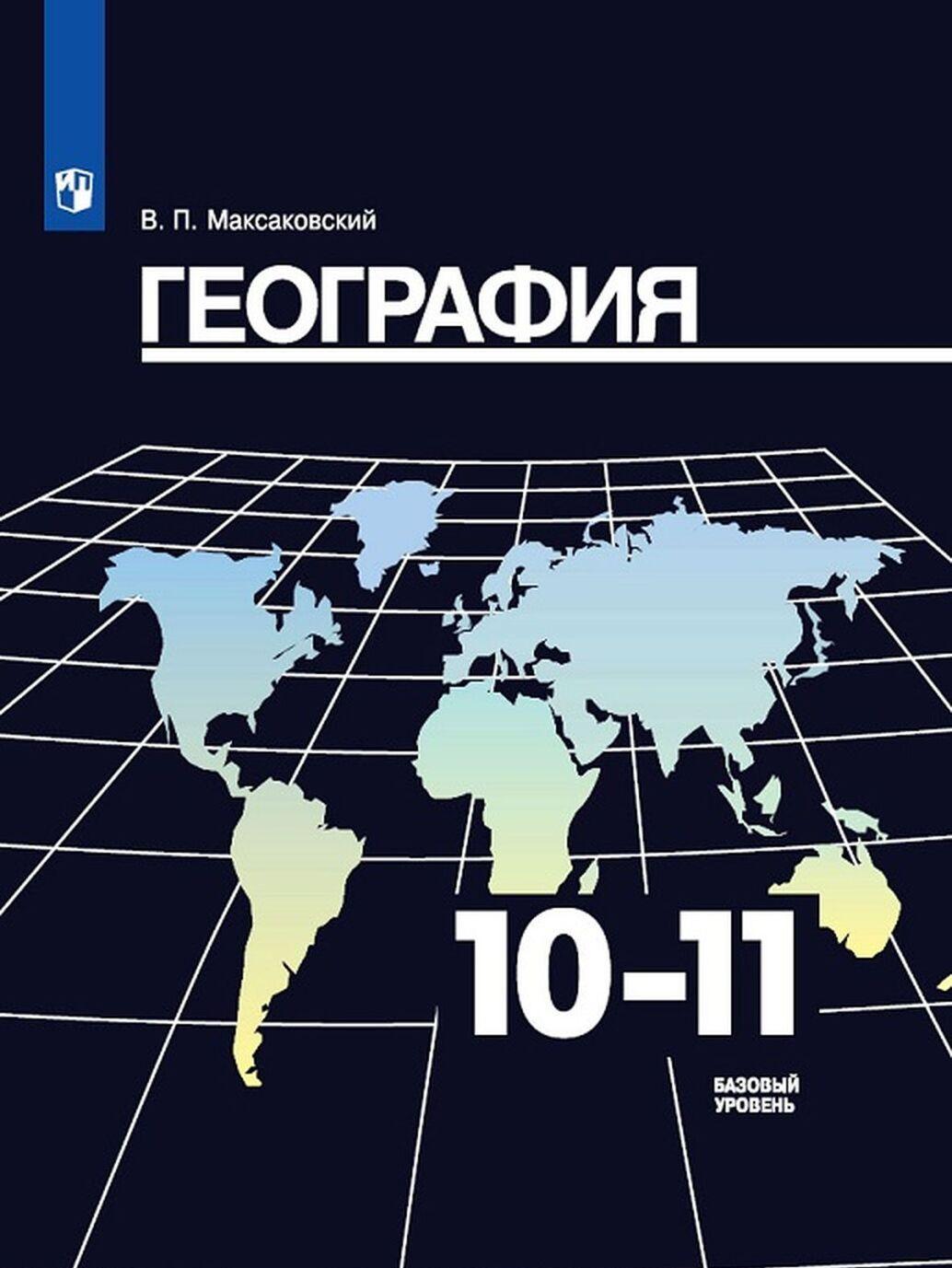Geografija. 10-11 klassy. Bazovyj uroven