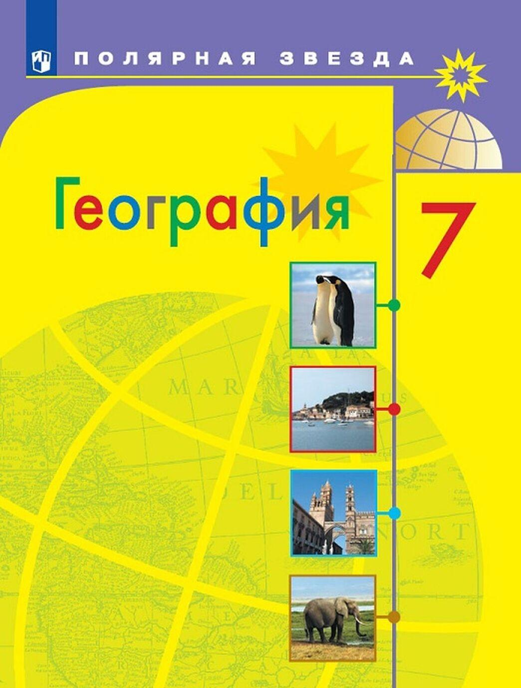 Geografija. 7 klass *