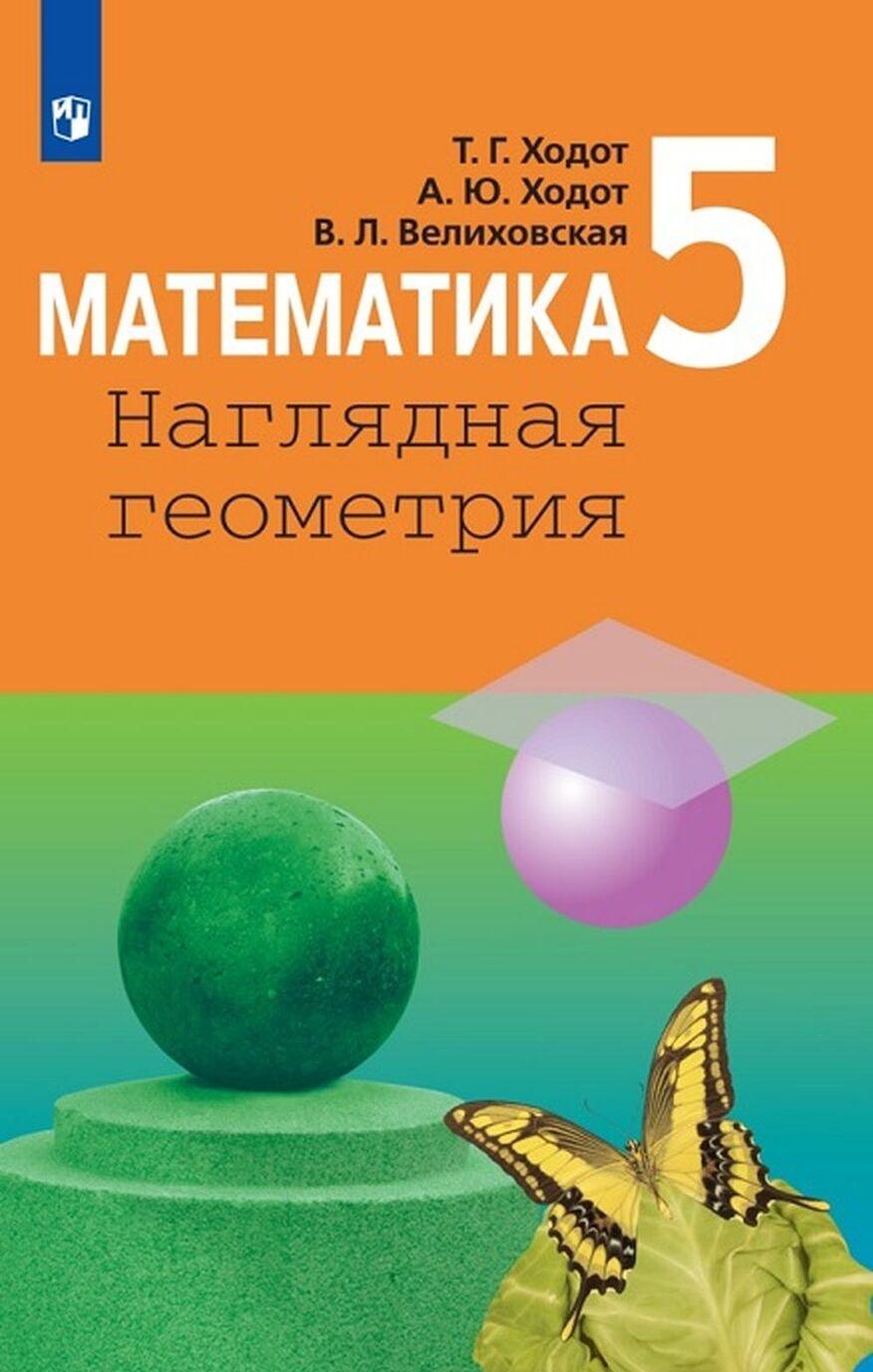 Matematika. Nagljadnaja geometrija. 5 klass.