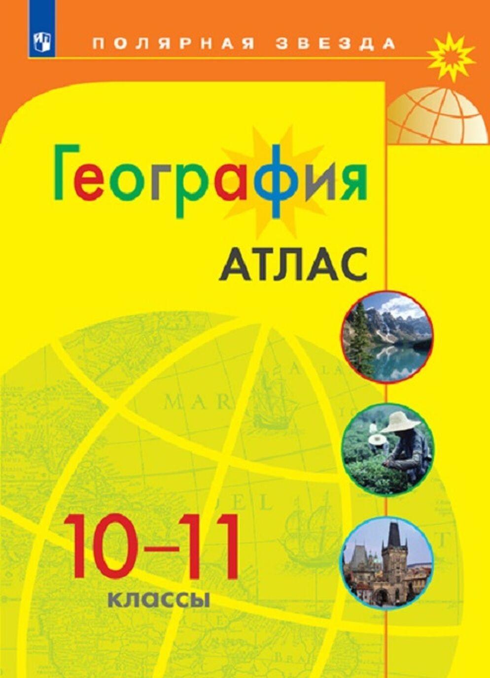 Geografija. Atlas. 10-11 klassy (Poljarnaja zvezda)