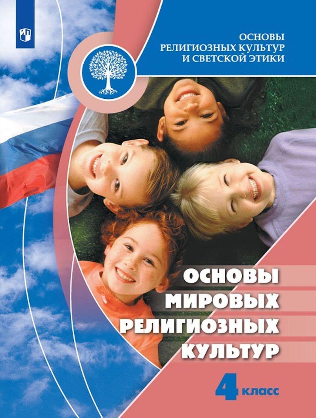 Osnovy religioznykh kultur i svetskoj etiki. Osnovy mirovykh religioznykh kultur. 4 klass