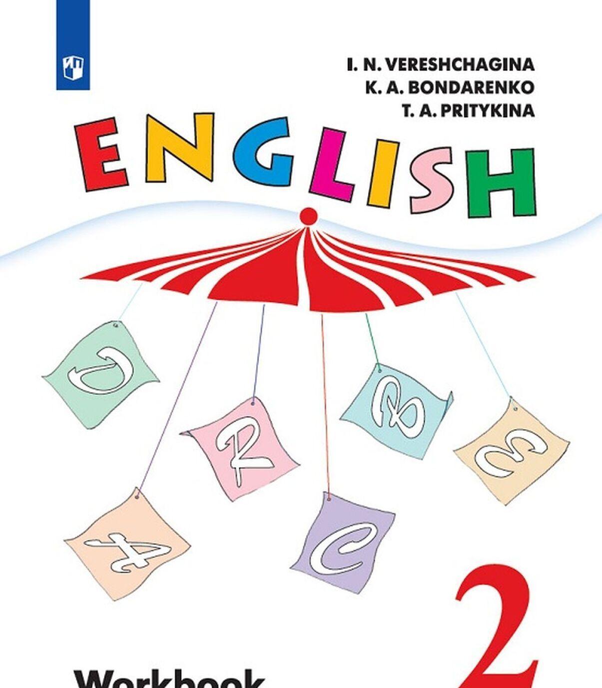 Anglijskij jazyk. Rabochaja tetrad. 2 klass. Uchebnoe posobie dlja obscheobrazovatelnykh organizatsij i shkol s uglublennym izucheniem anglijskogo jazyka.