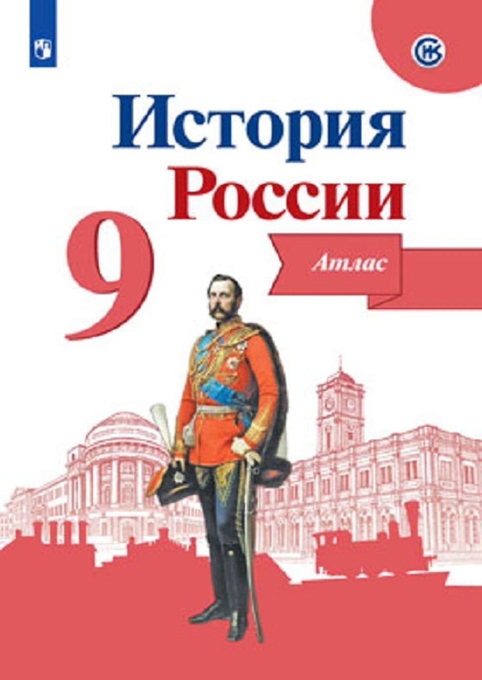 Istorija Rossii. Atlas. 9 klass