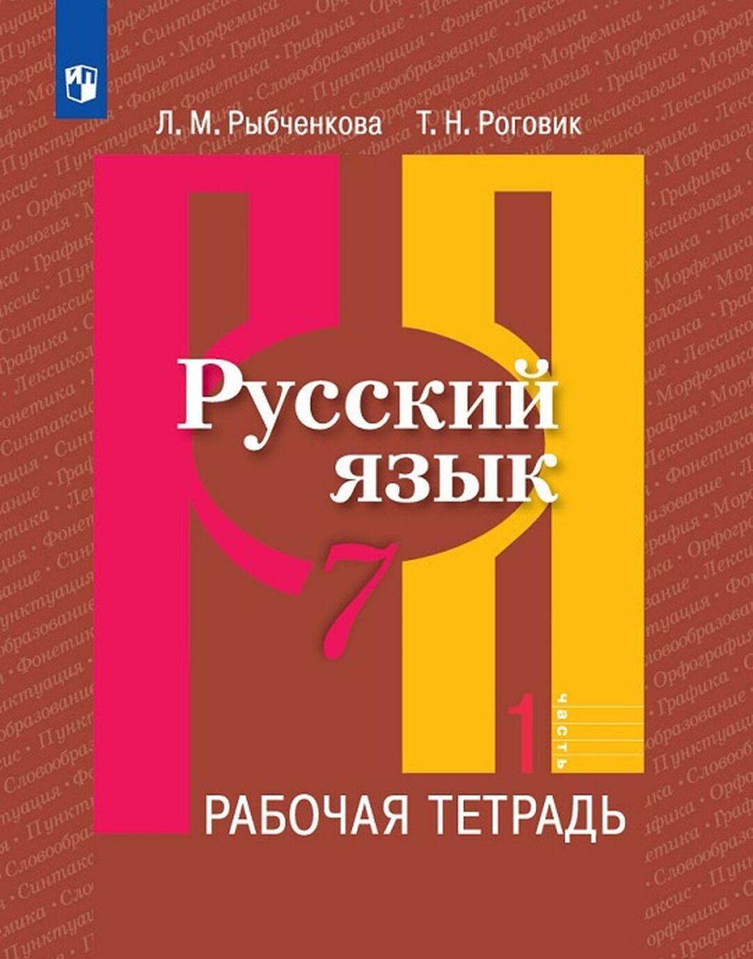Russkij jazyk. Rabochaja tetrad. 7 klass. V dvukh chastjakh. Chast 1