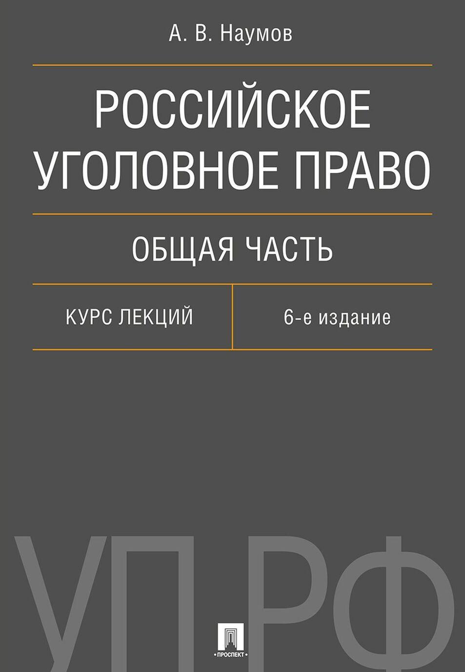 Rossijskoe ugolovnoe pravo. Obschaja chast. Kurs lektsij.-6-e izd.