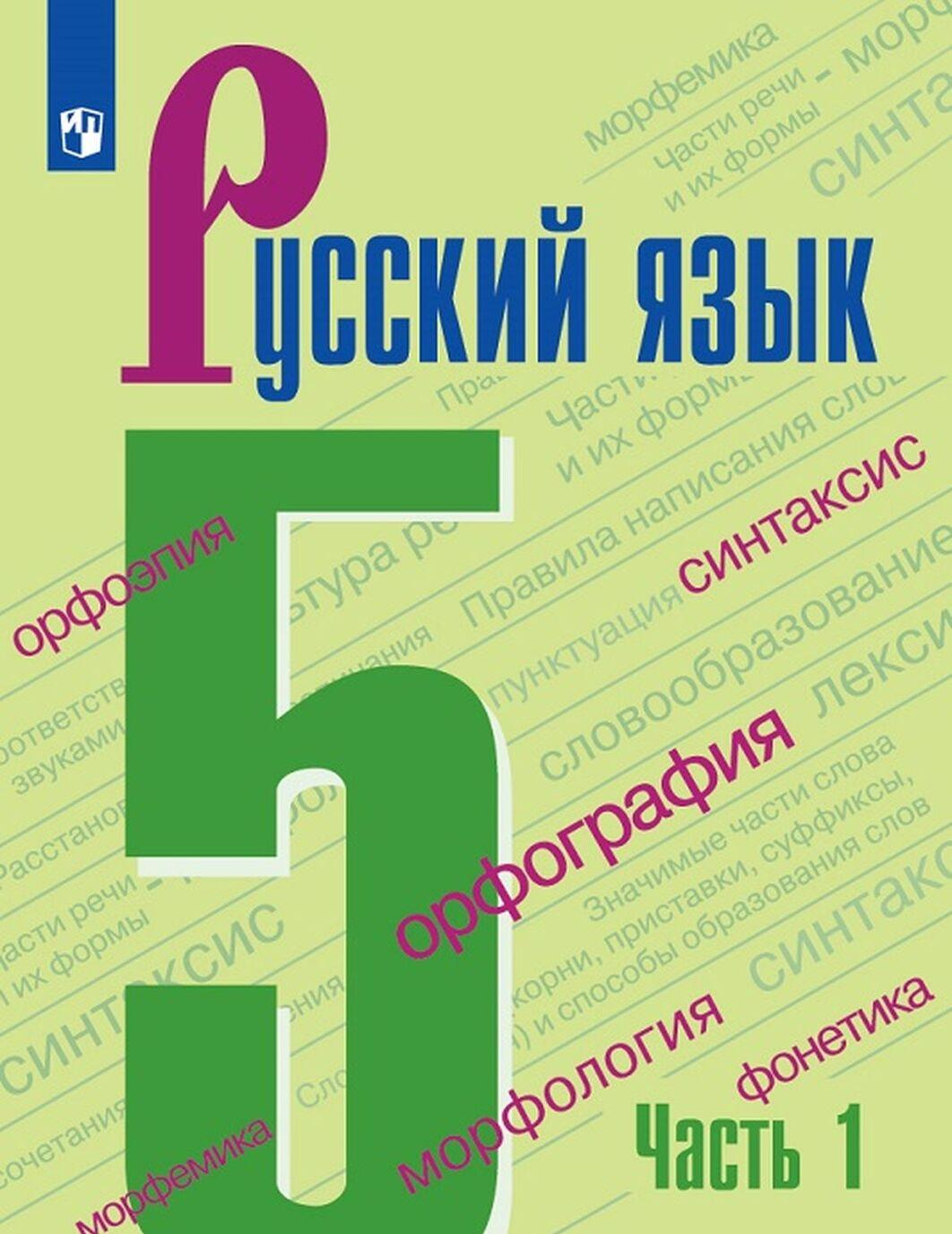 Russkij jazyk. 5 kl.. V 2-kh ch.. Ch.1