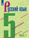 Russkij jazyk 5 kl. V 2 chastjakh. Chast 1