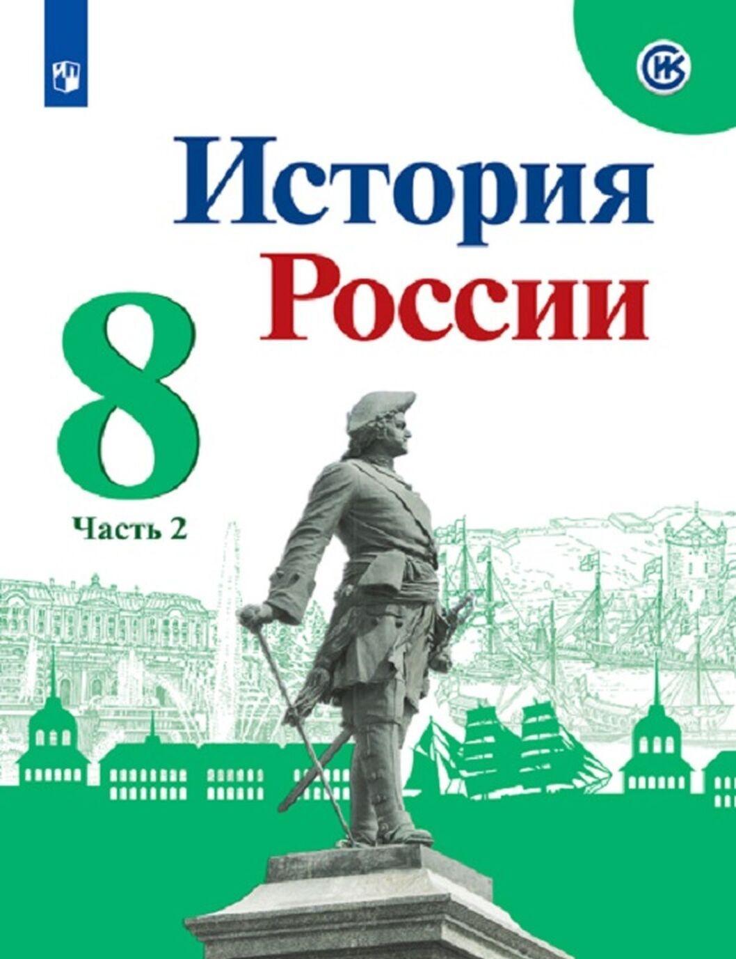 Istorija Rossii. 8 klass. V 2-kh chastjakh. Chast 2