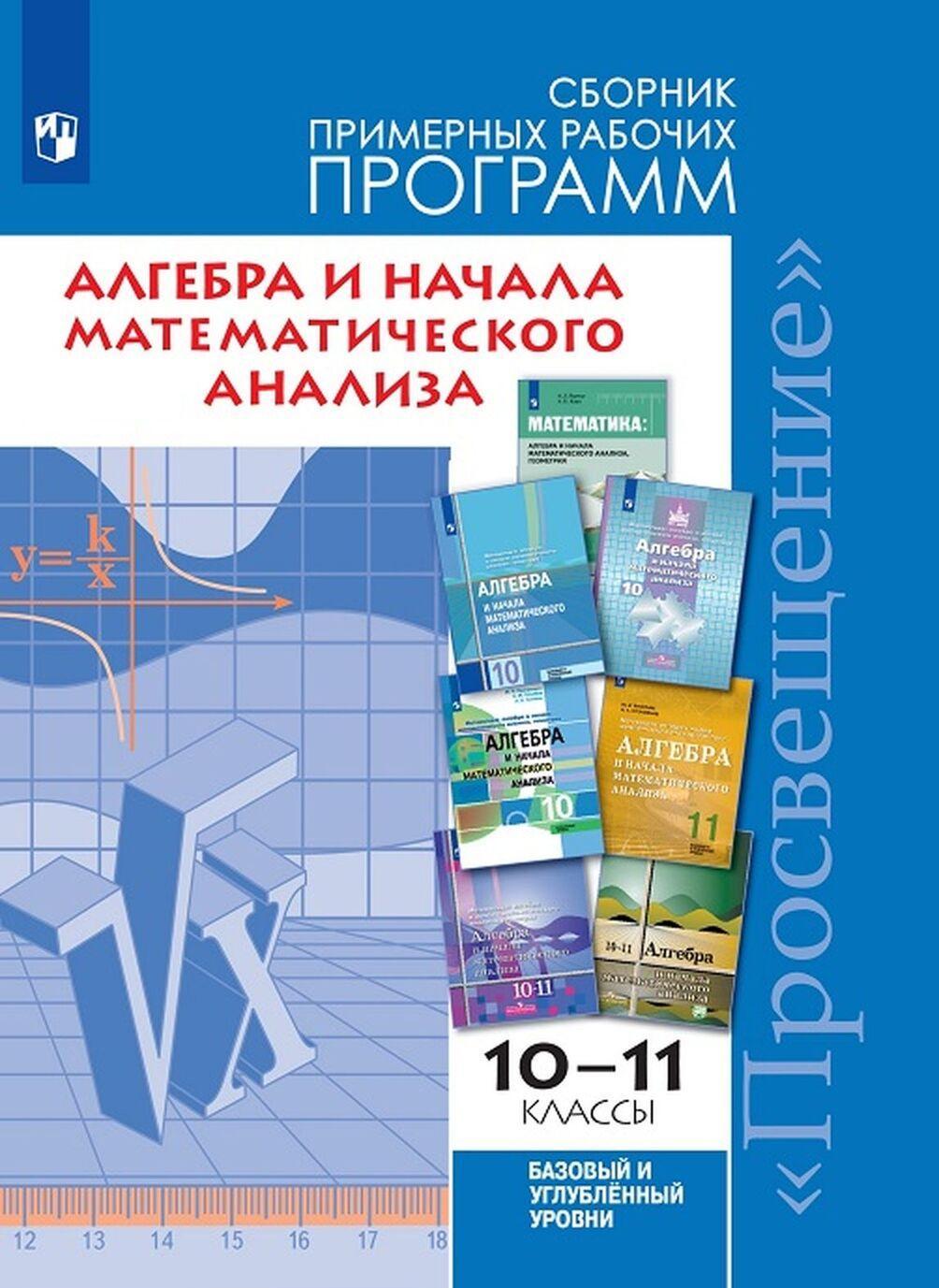 Algebra i nachala matematicheskogo analiza. Sbornik rabochikh programm. 10-11 klassy. Bazovyj i uglublen