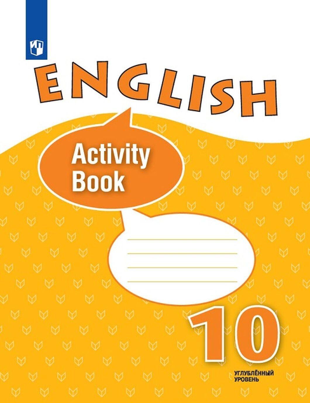 Anglijskij jazyk. Rabochaja tetrad. 10 klass. Uchebnoe posobie dlja obscheobrazovatelnykh organizatsij. Uglublennyj uroven.
