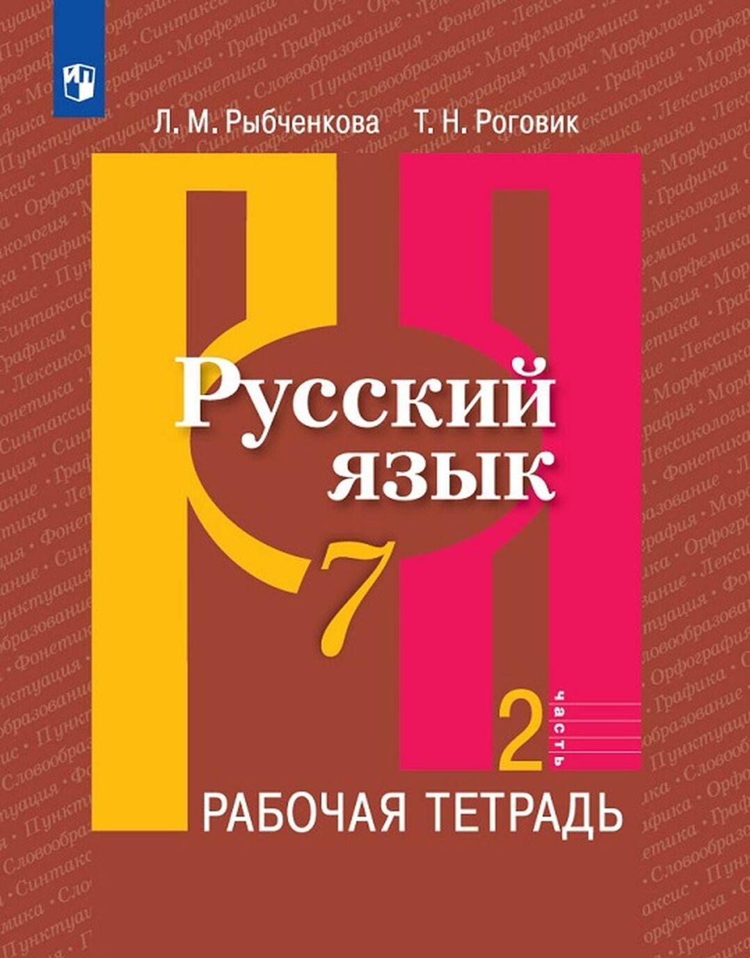 Russkij jazyk. Rabochaja tetrad. 7 klass. V dvukh chastjakh. Chast 2
