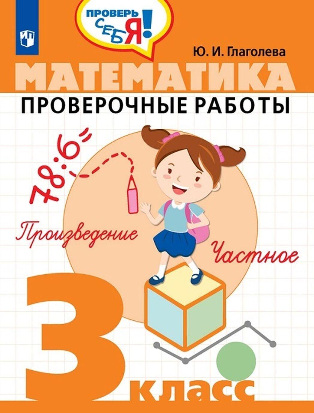 Matematika. Proverochnye raboty. 3 klass. Uchebnoe posobie dlja obscheobrazovatelnykh organizatsij. (Prover sebja!)
