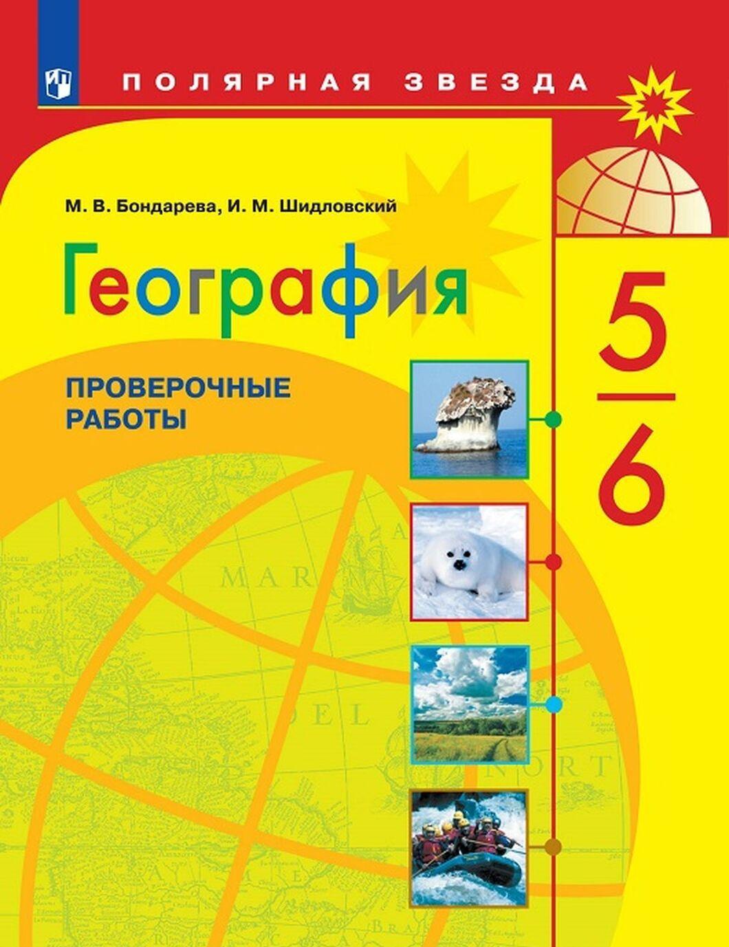 Geografija. Proverochnye raboty. 5-6 klassy
