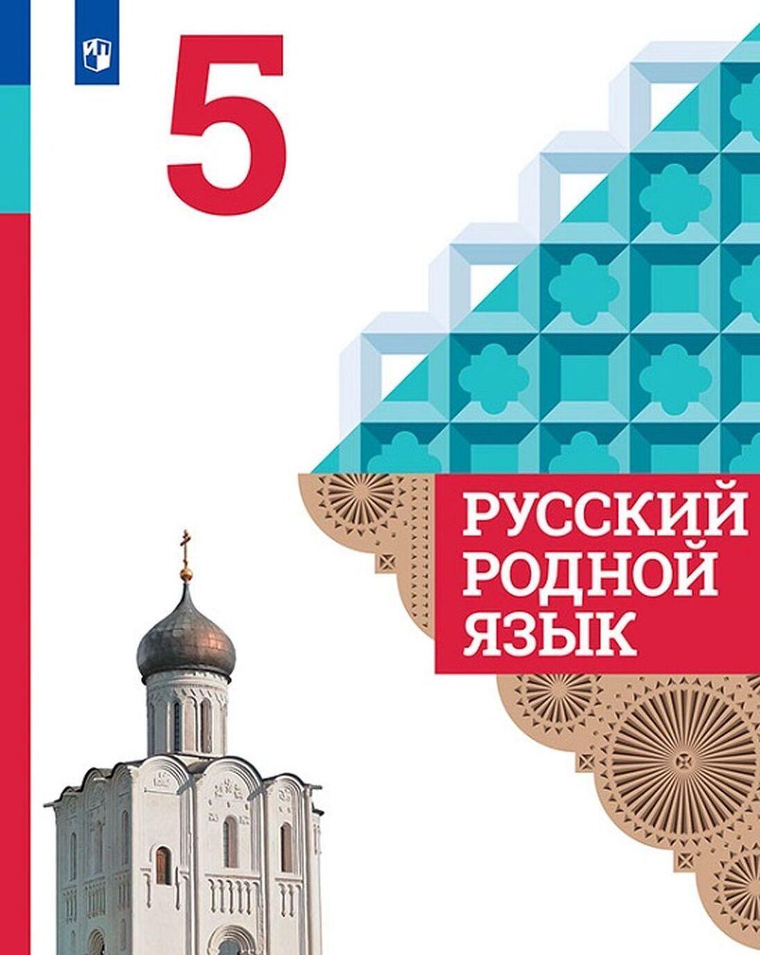 Russkij rodnoj jazyk. 5 klass. Uchebnoe posobie dlja obscheobrazovatelnykh organizatsij