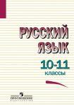 Russkij jazyk. 10-11 klassy
