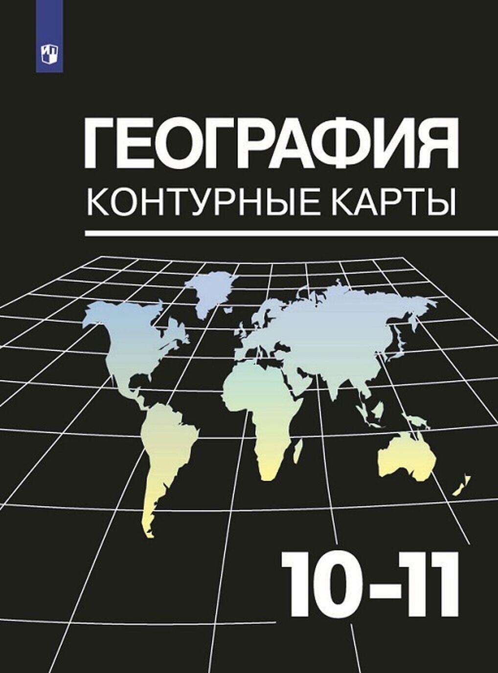 Geografija. Konturnye karty. 10-11 kl.