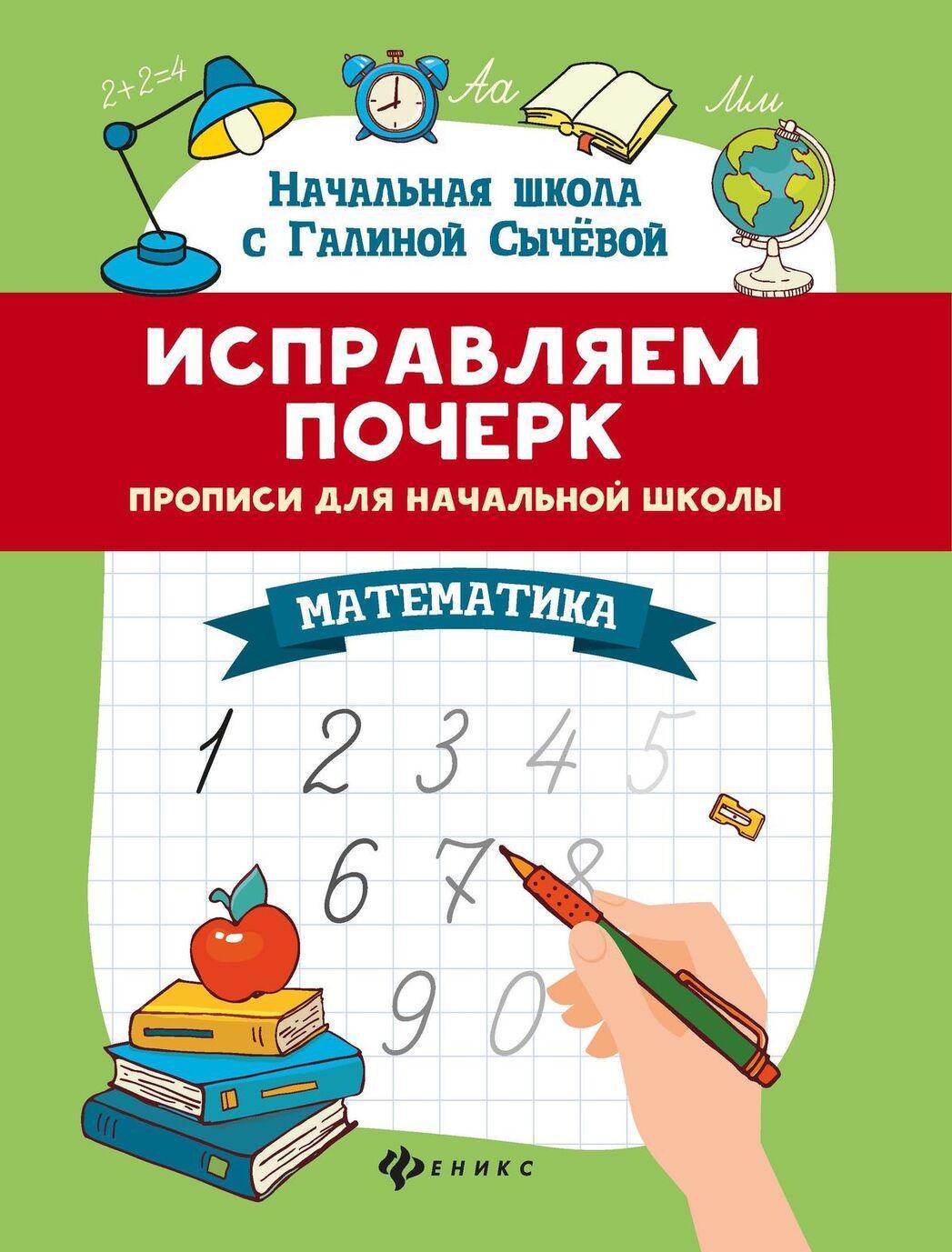 Ispravljaem pocherk:propisi dlja nach.shkoly:matemat.
