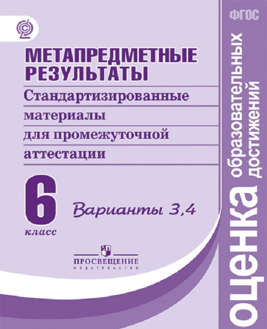 Metapredmetnye rezultaty. Standartizirovannye materialy dlja promezhutochnoj attestatsii. 6 klass. Varianty 3, 4 (Otsenka obrazovatelnykh dostizhenij)