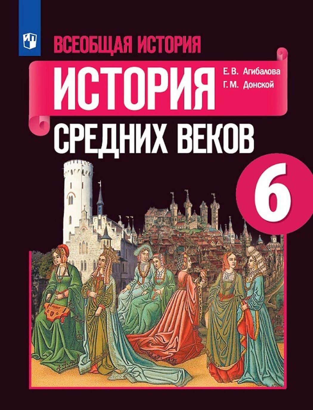 Vseobschaja istorija. Istorija Srednikh vekov. 6 klass.