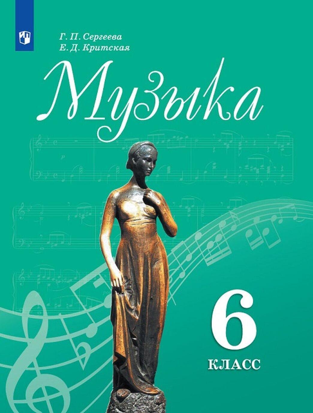 Muzyka. 6 klass *
