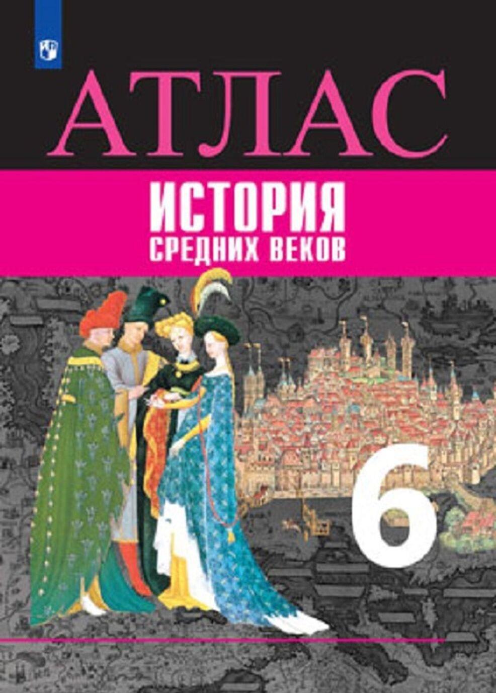 Istorija Srednikh vekov. Atlas. 6 klass