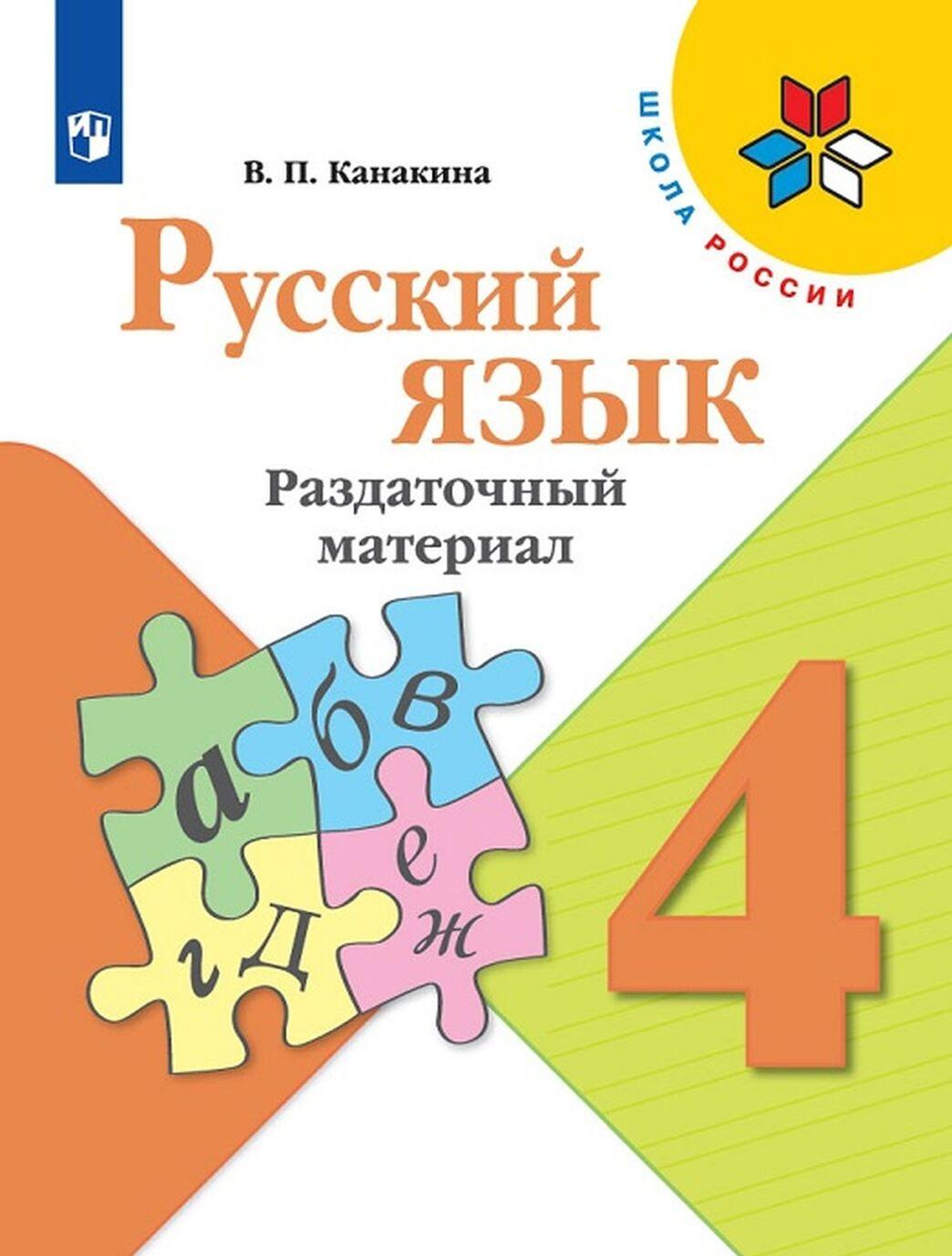 Russkij jazyk. Razdatochnyj material. 4 klass