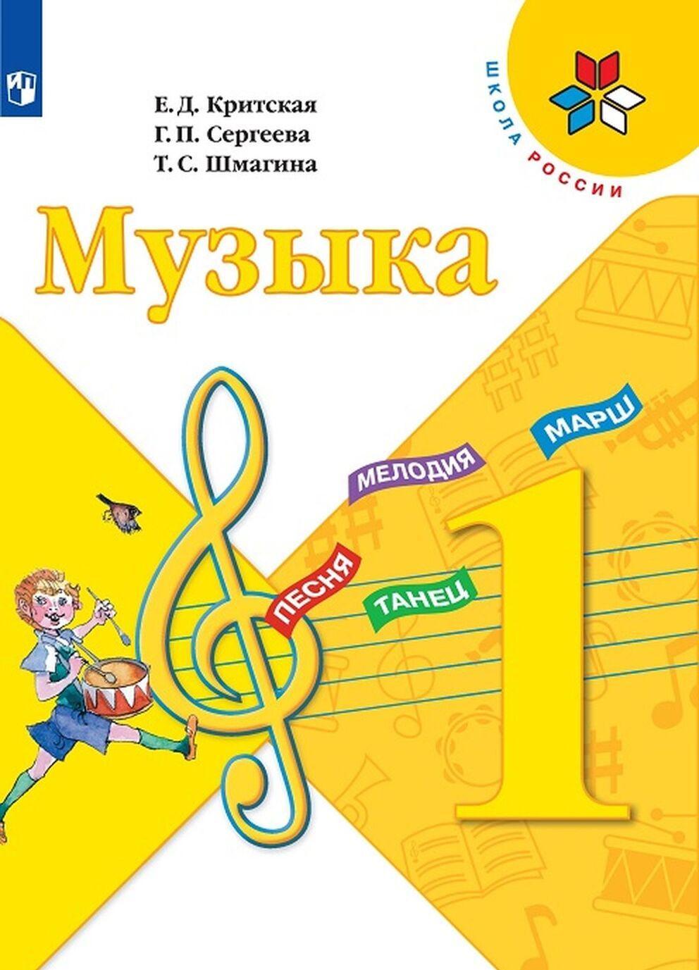 Muzyka. 1 klass *
