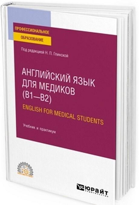 Anglijskij jazyk dlja medikov (B1–B2). English for medical students. Uchebnik i praktikum dlja SPO