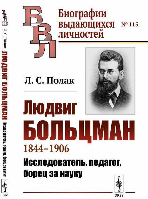 Ljudvig Boltsman. 1844--1906. Issledovatel, pedagog, borets za nauku  | Polak Lev Solomonovich