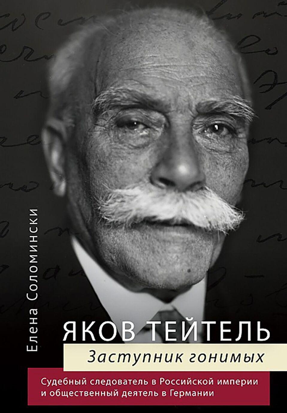 Jakov Tejtel. Zastupnik gonimykh. Sudebnyj sledovatel v Rossijskoj imperii i obschestvennyj dejatel v Germanii